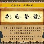 盧秀燕直播「祭拜」林佳龍惹風波 網諷「秀燕祭龍」笑翻鄉民