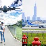 近距離感受飛機升起、降落時的震撼聲響…台北5處絕佳賞「機」景點大公開,看過一次終生將難以忘懷