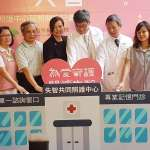 新竹國泰醫院加入守護陣線 竹市第二家失智共照中心揭牌