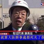 假新聞變造畫面「大阪辦事處死光也不辭職」謝長廷重批:這就是企圖逼人致死