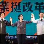 蔡英文赴台南造勢 籲用選票「顧台灣、顧主權、顧民主」