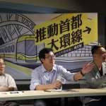 姚文智打包票 當選後將「首都大環線」納入前瞻計畫