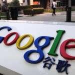 為了飛進中國,閹割版谷歌「蜻蜓」蓄勢待發!專家:隱私保護不足,對市場也沒吸引力