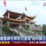 碧雲禪寺變「共產主義神殿」 魏明谷:將對違建斷水斷電