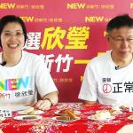 柯文哲、徐欣瑩同台直播 呼籲選民「選個正常人」