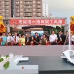 全國第一座水平旋轉橋 高雄大港橋舉辦海上開工典禮