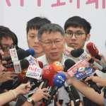 「吳音寧條款」遭疑政治操作 柯文哲:依法不依人,心中不要去想什麼選舉