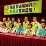 高市議會民進黨團誓言反賭 籲國民黨應勇敢表態讓市民看清楚