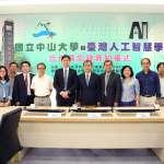 中山大學與台灣AI學校聯手 合組「軍師聯盟」
