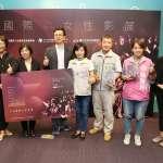 台中國際女性影展10/31起展開 預售票9/29全台ibon啟售