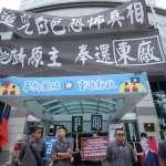 國民黨中央黨部前抗議 政治犯團體:東廠該還給國民黨