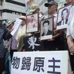 白色恐怖受難者至國民黨抗議 蘇貞昌:站在對抗威權這邊,能體會他們痛苦