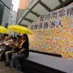 4年前的9月28日下午5時58分,催淚彈揭開了香港雨傘運動的序幕