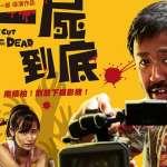 《一屍到底》是日版《台北物語》嗎?4大理由道盡為何日版更勝一籌,讓每個上班族都看哭了