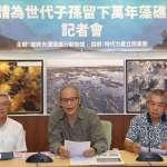 觀塘三接案明入議決階段 環團憂政府強行表決通過 籲蔡總統履行「藻礁永存」承諾
