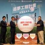 棒球》台日野球留學「追夢工程計畫」啟動 林威助現身分享旅日經驗