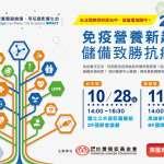 台灣癌症基金會於台中、高雄好評加開「癌症免疫營養新趨勢」論壇