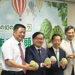 台東縣長選舉》劉櫂豪到日本與謝長廷舉行釋迦出口記者會 化解「釋迦賣不到中國」流言
