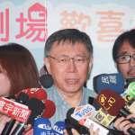 是否相信民進黨和葛特曼指控無關?柯文哲:台灣人民相不相信才是重點
