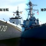 【風云軍事】中國吃草也要贏貿易戰?中美軍艦卻南海險撞!川普圍堵習近平靠的竟是..?