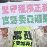 陳中舜觀點:當科學輸給了政治