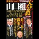日本有多不景氣,看看暴力團就知道?山口組、住吉會、稻川會均告衰退,退出組織者日多