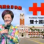 呂秀蓮長輩圖祝台灣共好 「中華民國是台灣最大公約數」
