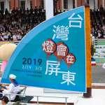 2019台灣燈會在屏東 主燈首次非以生肖作主軸