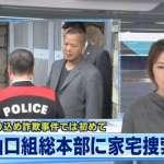 時代變了,連日本最大暴力團都在搞詐騙...山口組旗下幹部涉詐欺,日本警視廳強行搜索神戶市總部