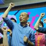 綠批策動「暗黑軍團」散播假消息 韓國瑜:感謝民進黨一路的抹黑