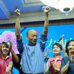 民進黨議員倒戈挺韓遭開鍘起底 韓國瑜:怎麼人在綠營時就沒問題