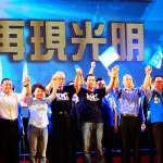 藍營選將齊聚中台灣  群眾高喊:韓國瑜我愛你