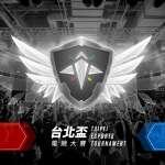 電競》臺北盃電競大賽報名開始 《闇影詩章》、《傳說對決》各方好手「戰」出來!