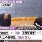 日本高等教育又造假!昭和大學涉嫌幫考生加分,校友子女一律優先錄取