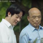 合體賴清德「作伙疼惜咱新北」 蘇貞昌新廣告曝光