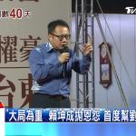 賴坤成為劉櫂豪選舉站台背書 「台東兩顆太陽」積怨多年終於大和解