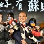 抽到1號主打「台灣最大,新北第一」 蘇貞昌笑稱:好兆頭