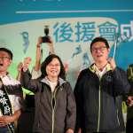 蔡英文呼籲支持者  「1124我們一起顧台灣」
