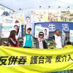 陳其邁與9立委清晨同步宣傳反併吞活動  陳菊現身