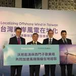 成為沃旭風機首選供應商  西門子歌美颯預計2021年在台設組裝廠