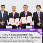金屬中心與日本合作 結盟促產業發展