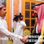 「當一個人殺害你的父親,你還得跟他握手,表情就是這樣」沙烏地王室召見哈紹吉家人「慰問」王儲還與遇害記者之子握手
