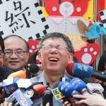 台灣女權比日韓先進,為何柯文哲卻想跟落後的看齊?從柯P的失言看南韓「掙脫束衣」運動