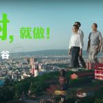 彰化縣長選舉》「一起做對的事!」魏明谷化身小巨人 力推彰化成為風光大縣