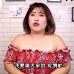 「胖就胖嘛!我們要為自己的脂肪感到驕傲!」網紅霸氣破除身為棉花糖女孩的5大誤解!