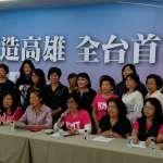 控邱議瑩抹黑韓國瑜 高雄市婦女會要求公開道歉