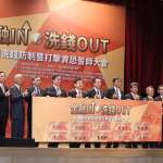 新新聞》台灣金融命運賴洗錢防制法修正案三讀