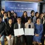 「阿嬤家」與人權館攜手簽約 婦援會:代表慰安婦成國家層級議題