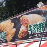 蛋餅、鹹酥雞… 最思念的家鄉美食日本都有!東京超熱鬧「台灣嘉年華」登場! 留學生:很貴但值得!