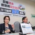 普悠瑪製造商坦承「設計疏失」 花東綠委要求撤查:當初如何驗收通過